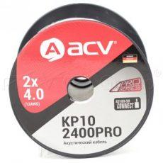 Акустический кабель ACV KP10-2400PRO 2х12GA